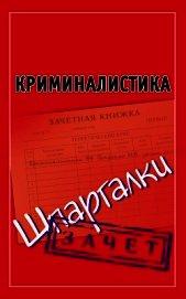 Криминалистика. Шпаргалки - Петренко Андрей Иванович