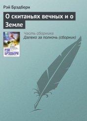 О скитаньях вечных и о Земле (сборник) - Брэдбери Рэй Дуглас