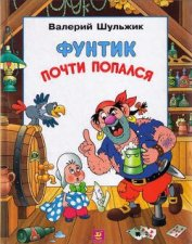 Фунтик почти попался - Шульжик Валерий Владимирович