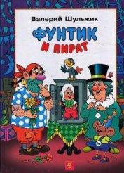 Фунтик и пират - Шульжик Валерий Владимирович