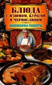 Книга Блюда с изюмом, курагой и черносливом - Автор Треер Гера Марксовна