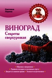 Виноград для начинающих - Ларина Светлана