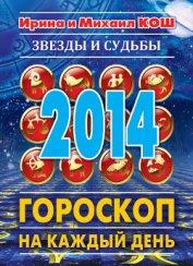 Звезды и судьбы 2014. Самый полный гороскоп - Кош Михаил