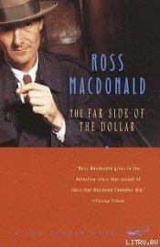 Другая сторона доллара - Макдональд Росс