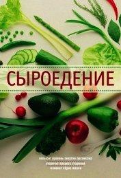 Книга Сыроедение - Автор Михайлова Ирина Анатольевна