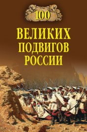 Книга 100 великих подвигов России - Автор Бондаренко Вячеслав Васильевич