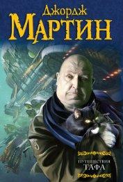 Путешествия Тафа (сборник) - Мартин Джордж Р.Р.