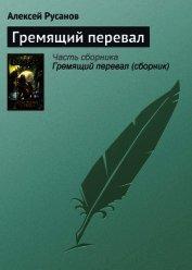 Гремящий перевал - Райхман Григорий