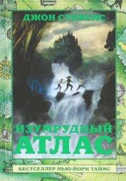 Изумрудный атлас - Стивенс Джон