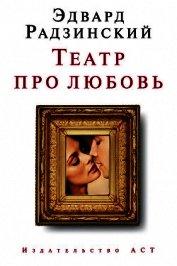 Радзинский Эдвард Станиславович - Театр про любовь (сборник)