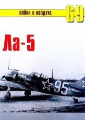 Ла -5 - Иванов С. В.