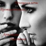 Принцесса ночи. Противостояние... (СИ) - Артемьева Анастасия