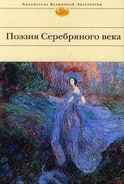 Поэзия Серебряного века (Сборник) - Ходасевич Владислав Фелицианович