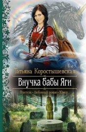 Внучка бабы Яги - Коростышевская Татьяна Георгиевна