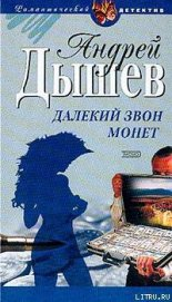 Час волка - Дышев Андрей Михайлович