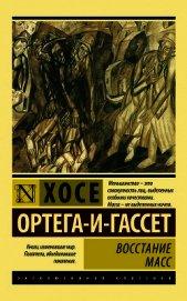 Восстание масс (сборник) - Ортега-и-Гассет Хосе