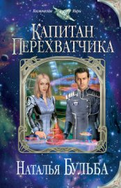 Капитан перехватчика - Бульба Наталья Владимировна