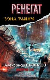 Империя зла - Шакилов Александр