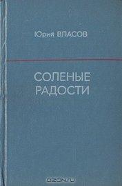 Книга Соленые радости - Автор Власов Юрий Петрович