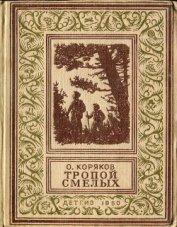 Тропой смелых(изд.1950) - Коряков Олег Фомич