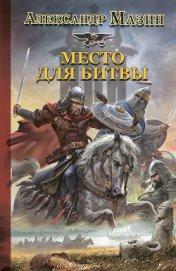 Место для битвы - Мазин Александр Владимирович