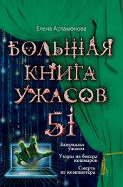 Большая книга ужасов – 51 (сборник) - Артамонова Елена Вадимовна