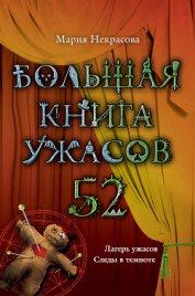 Большая книга ужасов – 52 (сборник) - Некрасова Мария Евгеньевна