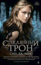 Стеклянный трон - Маас Сара Дж.