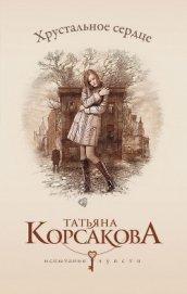 Хрустальное сердце (У любви нет голоса, или Охота на Лизу) - Корсакова Татьяна Викторовна