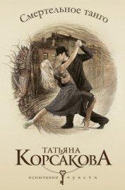 Смертельное танго - Корсакова Татьяна Викторовна