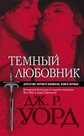 Темный любовник - Уорд Дж. Р.