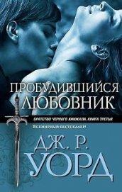 Пробудившийся любовник (Пробужденный любовник) - Уорд Дж. Р.