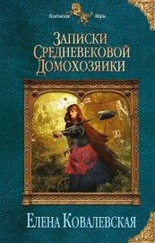 Записки средневековой домохозяйки - Ковалевская Елена
