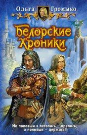 Белорские хроники.(сборник)