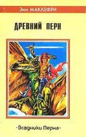 Морита — повелительница драконов - Маккефри Энн