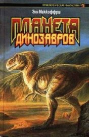 Планета динозавров I - Маккефри Энн