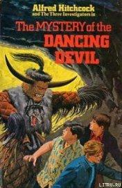Тайна пляшущего дьявола [Тайна танцующего дьявола]