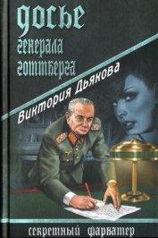 Досье генерала Готтберга - Дьякова Виктория Борисовна