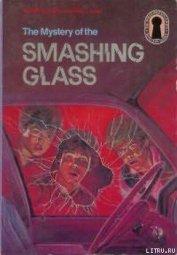 Тайна разбитых стекол