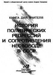 Книга для учителя. История политических репрессий и сопротивления несвободе в СССР