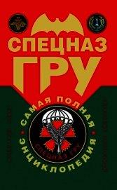Спецназ ГРУ: самая полная энциклопедия - Север Александр