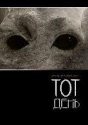 Тот День (СИ) - Хабибуллин Дмитрий