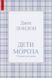 Дети мороза (сборник рассказов)