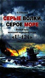 Серые волки, серое море. Боевой путь немецкой подводной лодки «U-124». 1941-1943