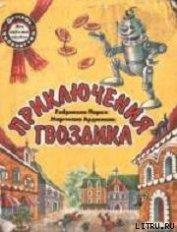 Книга Приключения Гвоздика - Автор Арджилли Марчелло