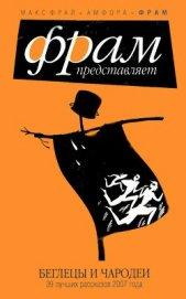 Книга Беглецы и чародеи - Автор Шаинян Карина Сергеевна