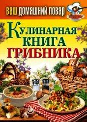 Книга Кулинарная книга грибника - Автор Кашин Сергей Павлович