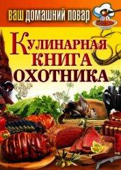 Книга Кулинарная книга охотника - Автор Кашин Сергей Павлович