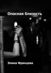 Опасная близость (СИ) - Францева Элина