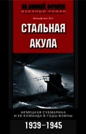 Стальная акула. Немецкая субмарина и ее команда в годы войны. 1939-1945